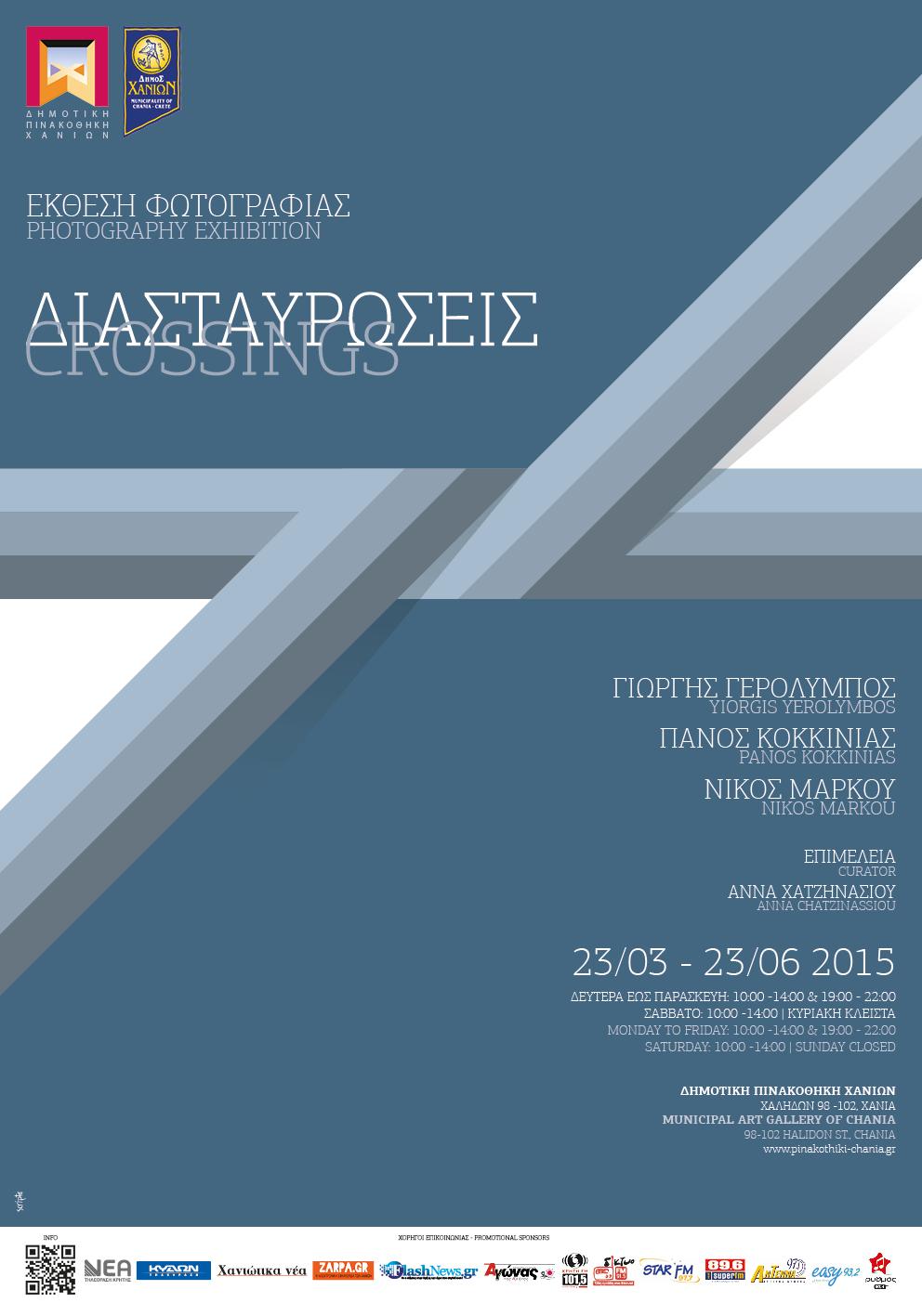 αφίσα έκθεσης διασταυρώσεις