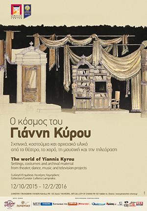 αφίσα Ο κόσμος του Γιάννη Κύρου