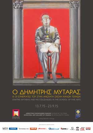 αφίσα Δημήτρης Μυταράς