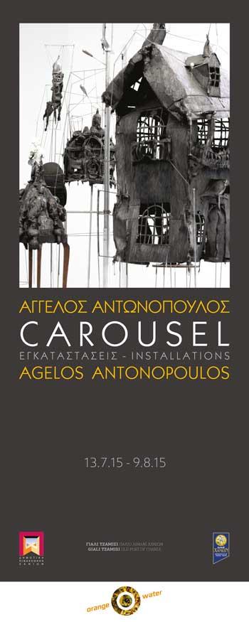 Πανό εκθεσης Carousel