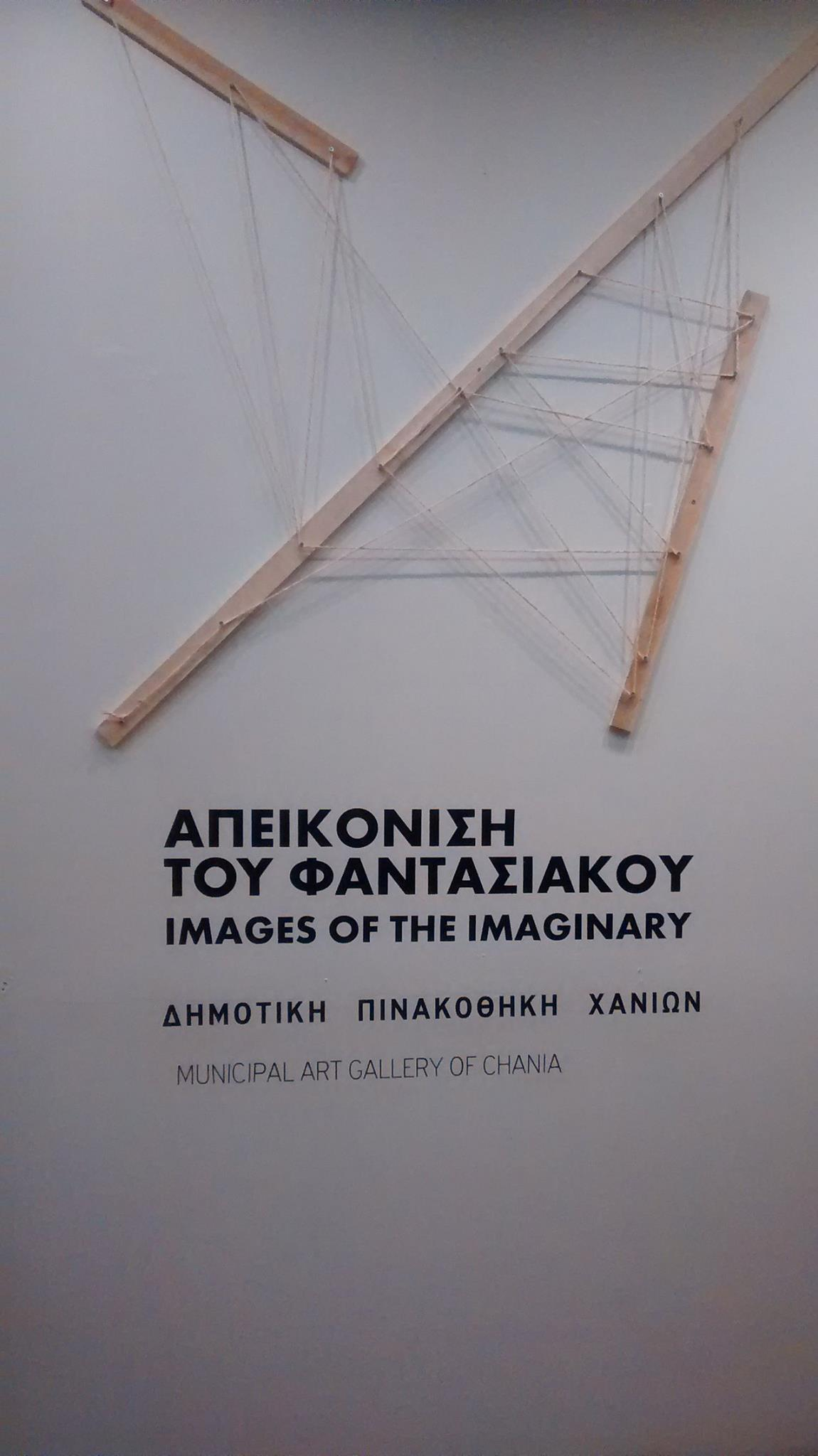 Images of the imaginary exhibition