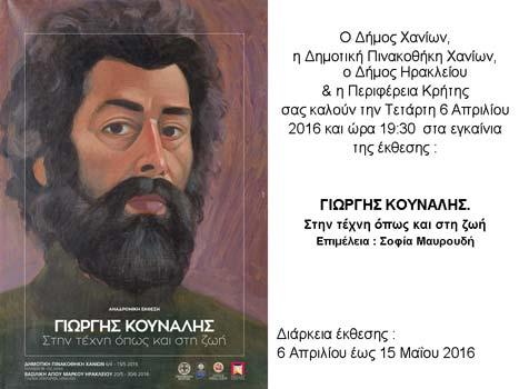 πρόσκληση έκθεσης Κουνάλη / kounalis exhibition invitation