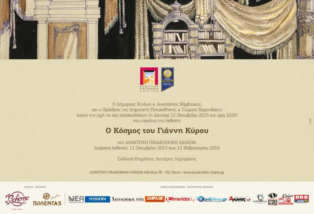 πρόσκληση έκθεσης Κύρου