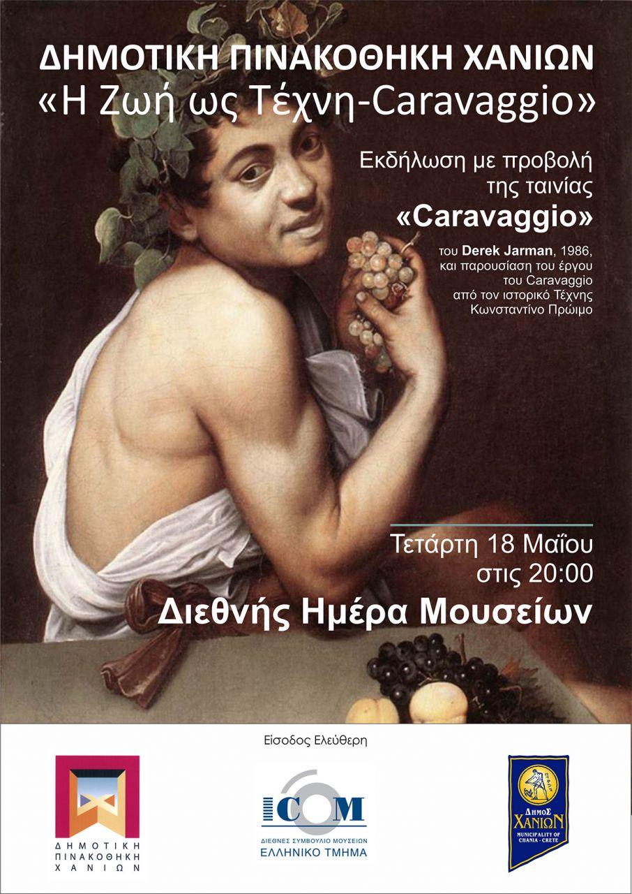 Pinakothiki Η Ζωή ως Τέχνη-Caravaggio 5